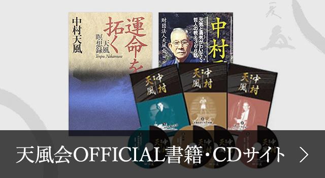 天風会OFFICIAL書籍・CDサイト