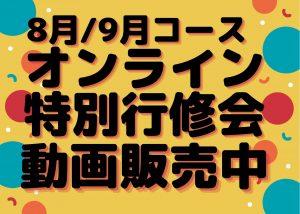89月オンライン行修会画像
