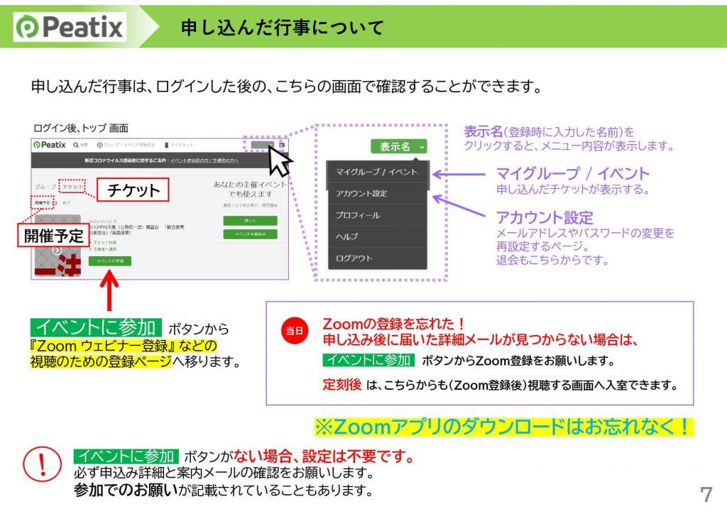 Peatix画面上で申込状況を確認する画面の説明です。
