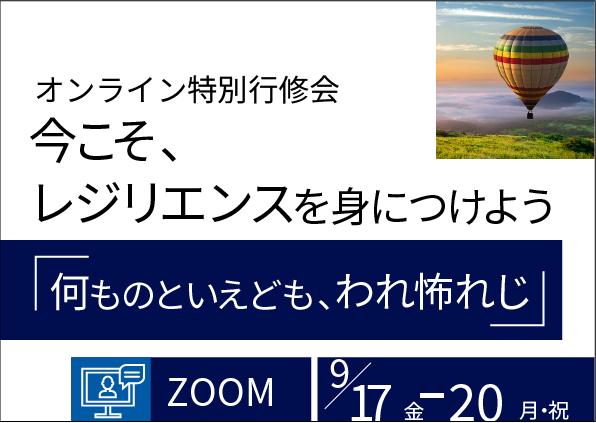 東京行修会Peatixページ